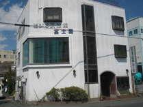 ビジネス旅館 富士園◆じゃらんnet