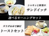 朝食付は≪サンドイッチ又はトーストセット≫お好きなものを♪ご希望でお部屋にお運びいたします(^^)/