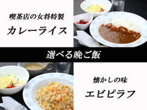 選べるご夕食♪カレーライス又はエビピラフからお選びください!