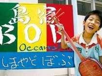 島宿BOB (沖縄県)