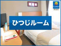 【翌朝スッキリ】「快眠」コンセプトのひつじルーム◆<朝食&コーヒー無料>