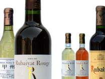 「鹿肉ヒレと山川の幸」厳選されたワインで楽しむ ワイン・ペアリング 【1泊2食付】