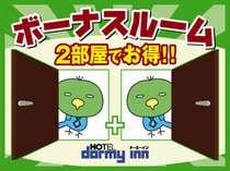 【2室で快適☆ツインルーム隣同士確約】ボーナスルームプラン!!