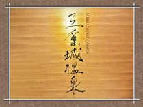 三重城温泉 島人の湯/営業時間6:30~24:00(受付最終23:00)【本館】2階