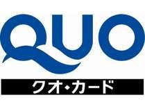 ちょっとしたお買い物に…日本全国で使える便利なQUOカード♪