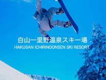 【白山一里野温泉スキー場】石川県内最大の広々ゲレンデ♪