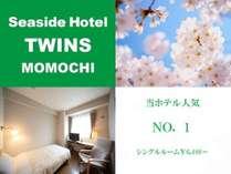 ホテル人気NO. 1