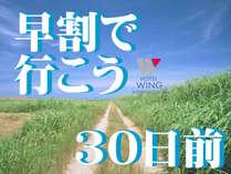 30日前の早期予約がお得です!◆大浴場完備◆