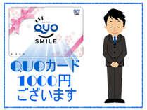 ≪QUOカード1,000円付≫とってもお得なQUOカードプラン◆大浴場完備◆