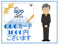 ≪QUOカード3,000円・朝食バイキング付≫とってもお得なQUOカードプラン◆大浴場完備◆