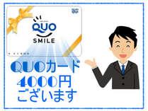 ≪QUOカード4,000円付≫とってもお得なQUOカードプラン◆大浴場完備◆