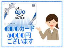 ≪QUOカード5,000円付≫とってもお得なQUOカードプラン◆大浴場完備◆