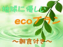 【清掃不要の方】地球に優しいeco連泊プラン♪~朝食バイキング付~ ◆大浴場完備◆