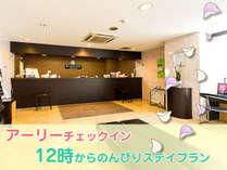 【アーリーチェックイン】12:00からのんびりステイプラン★大浴場完備・駐車場無料★