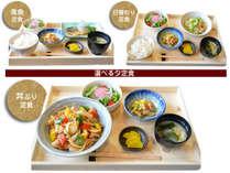 【選べる夕定食と手作り朝食バイキング】2食付き満腹プラン☆