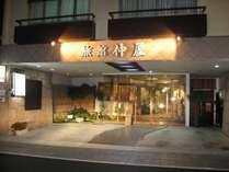 旅館 仲屋 (静岡県)