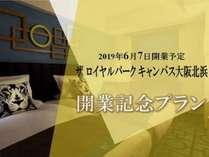 """CANVAS 大阪北浜""開業記念プラン<プレミアムフロア/朝食付> ~ポイント6%~"