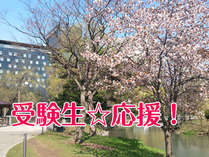 サクラサク☆リソル中島は、受験生を応援いたします(^^)/