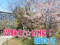 サクラサク☆リソル中島は、受験生を応援いたします!(^^)/!