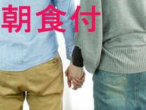 【朝食付】カップル限定☆うれしいレイトアウト特典付き!