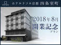 『京都 四条室町』開業記念プラン