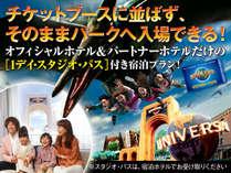 チケットブースに並ばず、そのままパークへ入場できる!,大阪府,ホテル・ラ・レゾン大阪(3月1日~クインテッサホテル大阪ベイ)