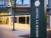 外観,大阪府,ホテル・ラ・レゾン大阪(3月1日~クインテッサホテル大阪ベイ)