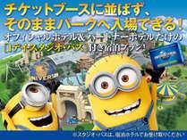 1デイ・スタジオ・パスが付いてくるから、当日はチケットブースに並ばず、そのままパークへ入場できる!,大阪府,ホテル・ラ・レゾン大阪(3月1日~クインテッサホテル大阪ベイ)