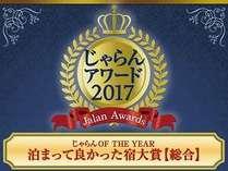じゃらんアワード2017 泊まって良かった宿大賞 近畿・北陸エリア101~300室部門 総合部門1位