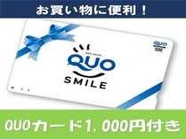 【QUOカード1,000円×無料朝食付】◆ビジネス・出張応援プラン!お買い物に便利なクオカード付き☆