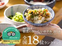 【信州かってめし】トリップアドバイザー 朝食ランキング全国18位