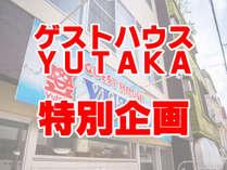 ゲストハウスYUTAKAの特別企画!
