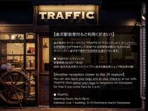 金沢駅前のカフェ「TRAFFIC」でもチェックイン・荷物預けが可能です。(金沢市此花町3-10)