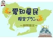 愛知県民限定プラン