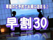 ★【早期割30】【ご夕食お食事処】30日前のご予約で「南部曲り家会席」1500円OFF♪