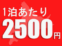 3連泊2500円