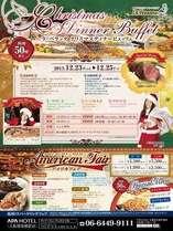 ★期間限定★クリスマスディナービュッフェ2015【ソフトドリンク飲み放題】