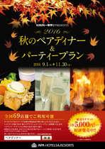 ◆秋のペアディナーバイキング◆アルコール飲み放題 朝食バイキング付き