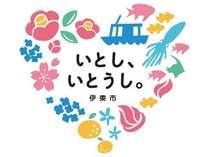 【いとし、いとうし☆食】記念日プラン★アワビ踊り焼&スパークリングワイン付