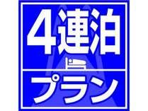 「4」アイコン