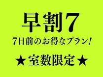 【7日前早割】シングル☆朝食無料!駐車場無料!Wifi完備!