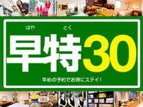 【30日前予約早特】 女性セミダブル  朝食無料!駐車場無料!Wifi完備!