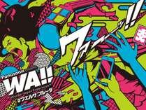 【販売中!】フエルサブルータ12/14~ロングラン決定!(イメージ)