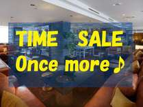 TIME SALE Once more♪