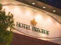 【ホテル外観】おしゃれなロゴが印象的!