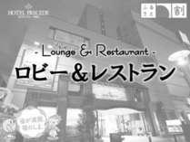 ロビー&レストラン