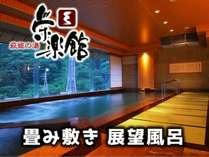 プリシード×磐梯熱海温泉コラボ企画 日帰り温泉提携施設『萩姫の湯 栄楽館』畳み敷き展望風呂