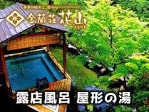 プリシード×磐梯熱海温泉コラボ企画 日帰り温泉提携施設『金蘭荘 花山』露天風呂 屋形の湯