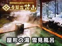 プリシード×磐梯熱海温泉コラボ企画 日帰り温泉提携施設『金蘭荘 花山』屋形の湯 雪見風呂