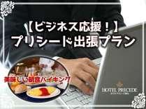 【プリシード出張プラン】(朝食付)